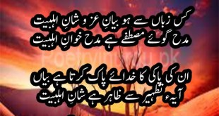 karbala poems in urdu