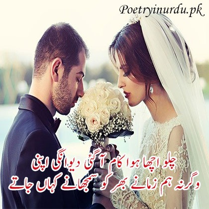 love marriage poetry
