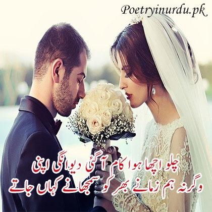 محبت اور شادی کی نظمیں۔