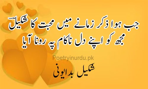 romantic love shayari urdu