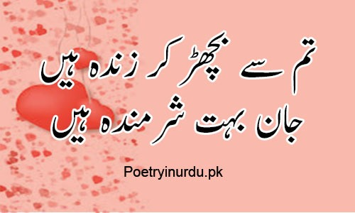 romantic poetry of two lines