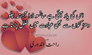muhabat ibadat poetry