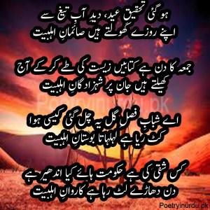 muharram poems