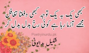 poetry sms for girlfriend