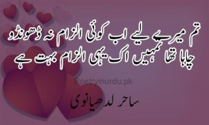 romantic sms for lovers in urdu