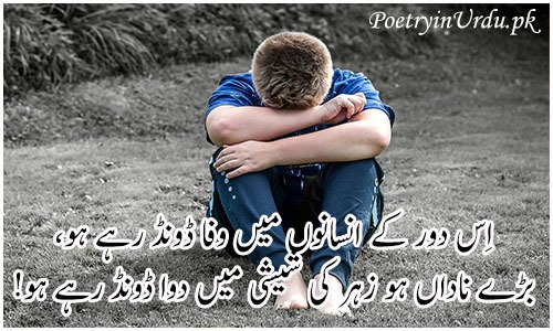 sad love poetry sms