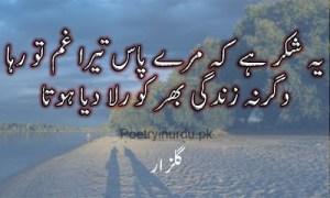 sad poetry sms ghazal