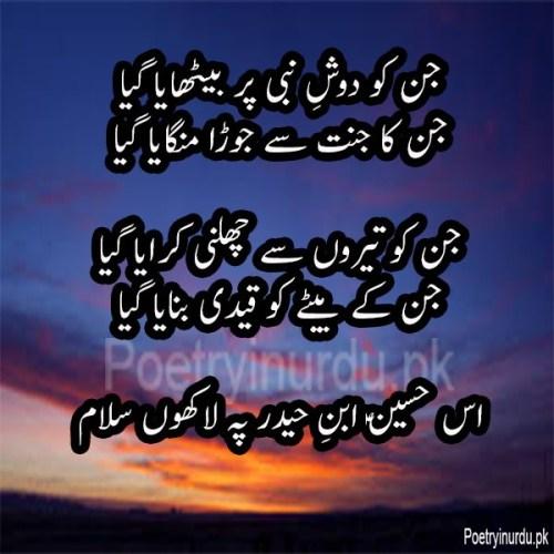 Slama Ya Hussain Shayari