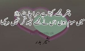 sms for lovers in urdu