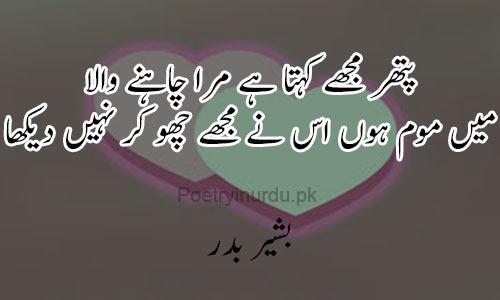urdu love poetry sms