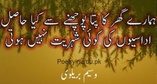 Sad Poetry Sms in Urdu