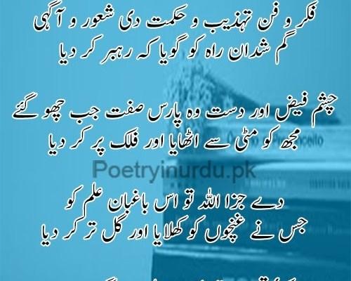 Poetry on Teacher in Urdu