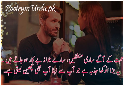 Quotes in Urdu on Love