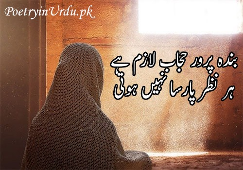 hijab islamic poetry
