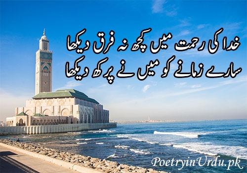 islami shayari sms