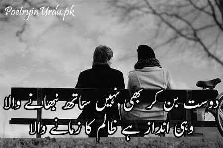 sad friendship poetry