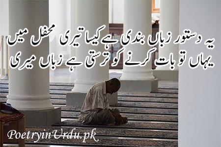 silent poetry urdu
