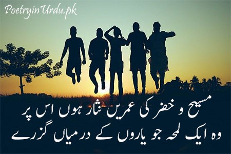 urdu friendship poetry