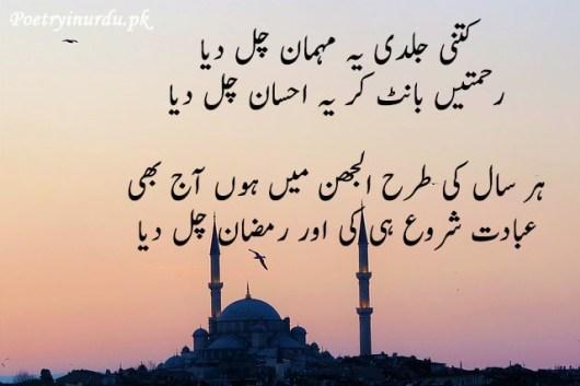 ramadan poetry sms