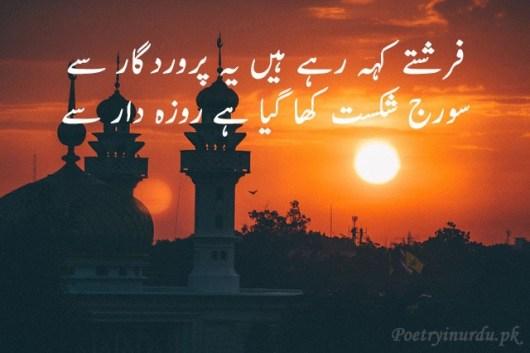 ramadan poetry urdu