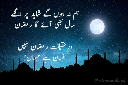 ramazan poetry in urdu