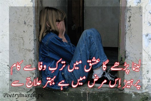 tark-e-wafa poetry