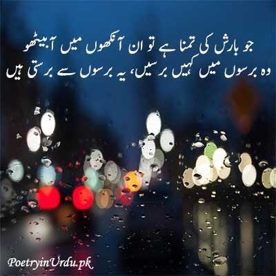 Barish poetry in urdu 2 lines