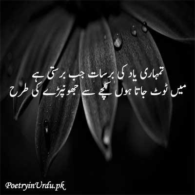 Barish urdu poetry
