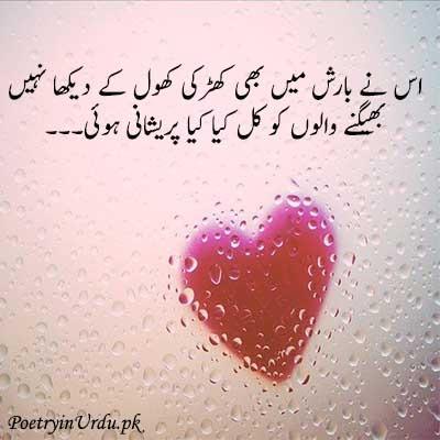 Romantic rain poetry