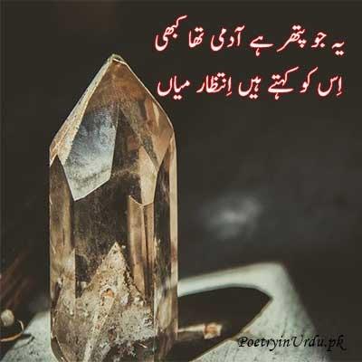 Deep intezar poetry
