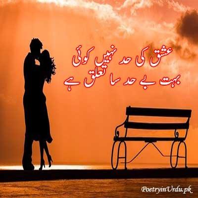 Ishq poetry in urdu