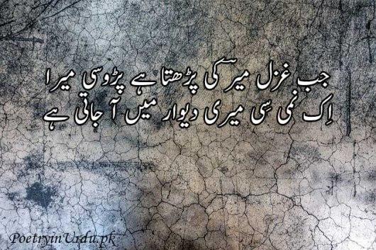 Jab ghazal meer ki parhta