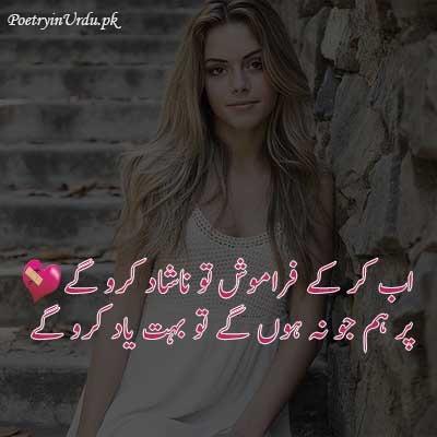 Love dukhi poetry