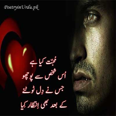 Sad intezar poetry in urdu