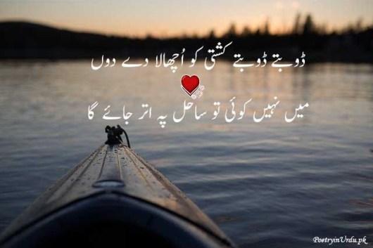 Udas shayari 2 lines