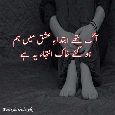 Urdu ishq shayari