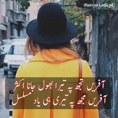 Yaad poetry in urdu text