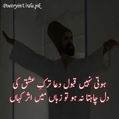 ishq-e-khuda poetry