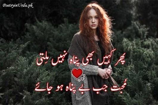 udas poetry in urdu sms