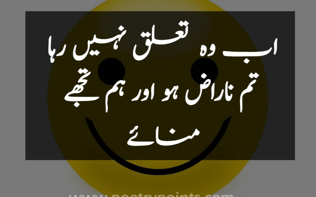 Sad Shayari In Urdu | Dukh Bhari Shayari