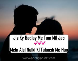 Love Poetry In Urdu – Best Romantic Poetry with Images