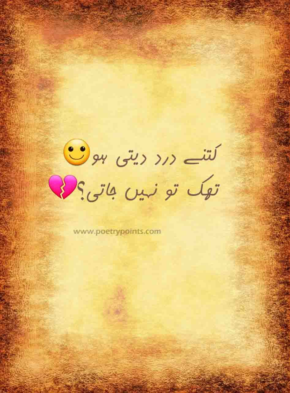 sad shayari in urdu with images