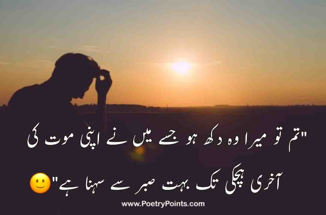 mout poetry in urdu