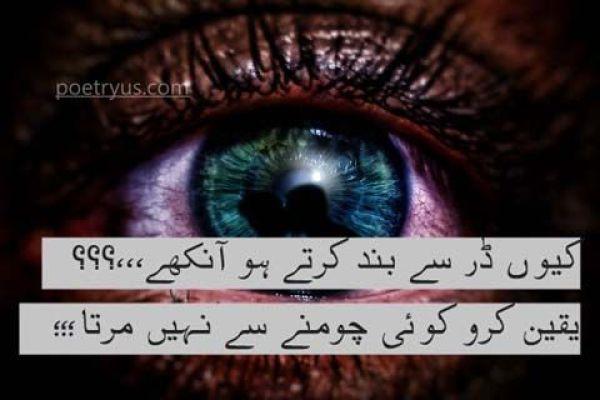 ankhe love shayari