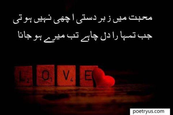 muhabbat poetry rekhta