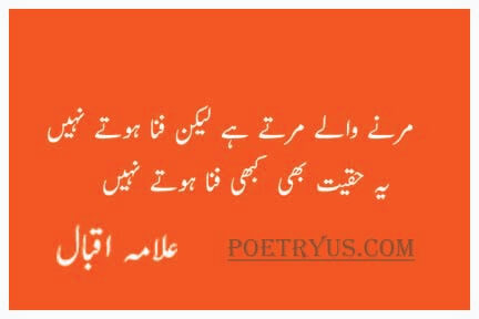 sad poetry allama iqbal