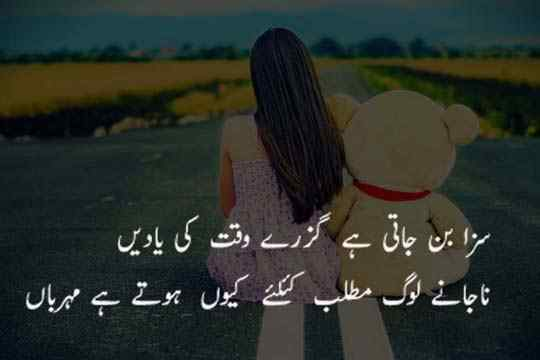 Loneliness Quotes In Urdu