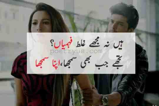 galat fehmi quotes in urdu
