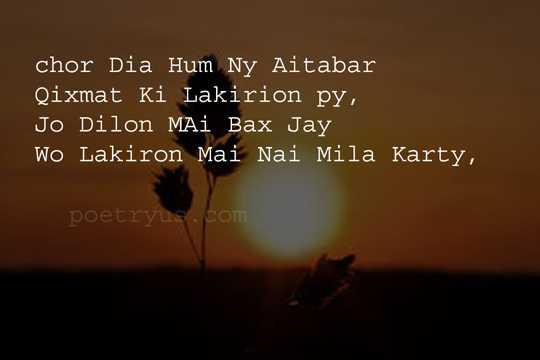 kismat ki lakeeron mein poetry