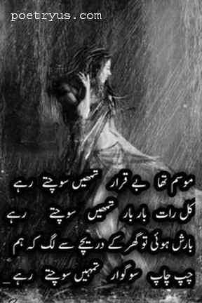 barish poetry in hindi